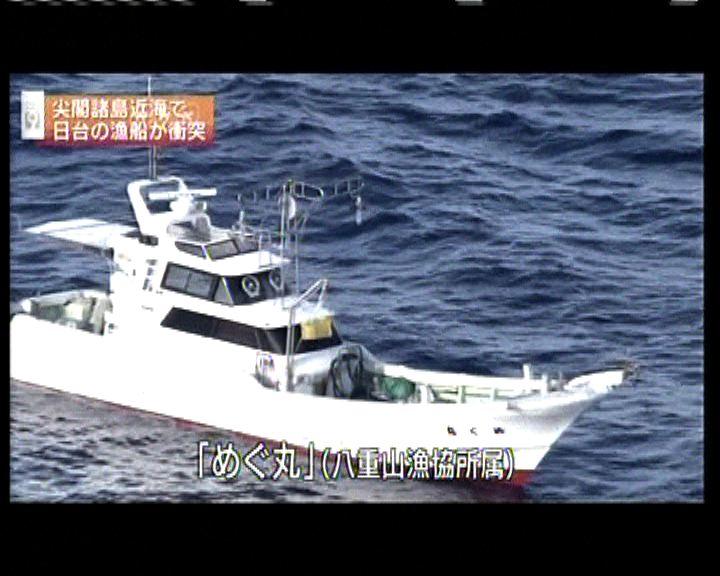 日台漁船釣魚島附近水域相撞