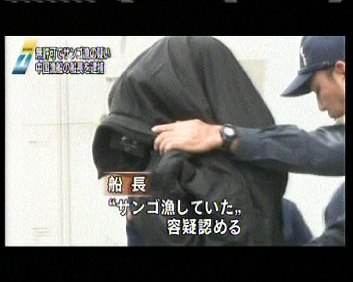 被日方逮捕中國漁船船長獲釋