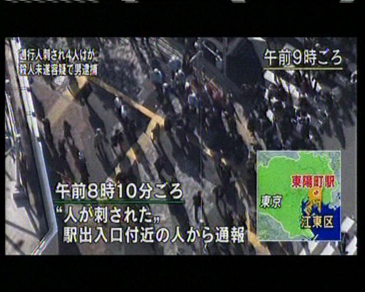東京地鐵附近男子刺傷四名途人
