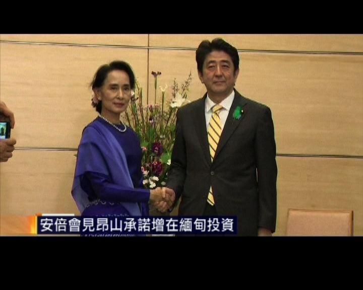 安倍會見昂山承諾增在緬甸投資