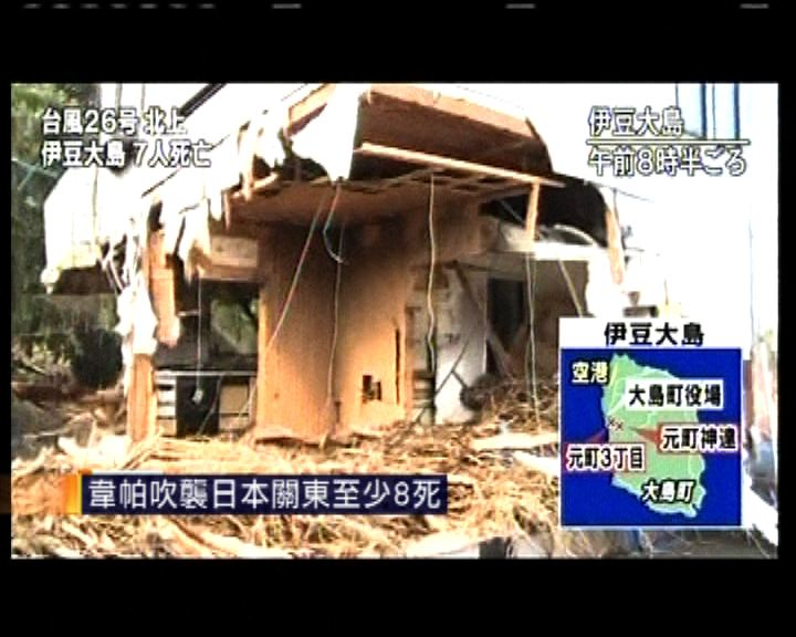 韋帕吹襲日本關東至少8死