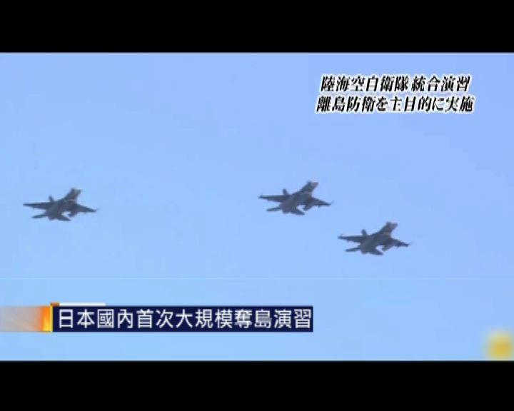 日本國內舉行首次大規模奪島演習