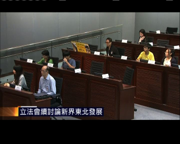 立法會續討論新界東北發展