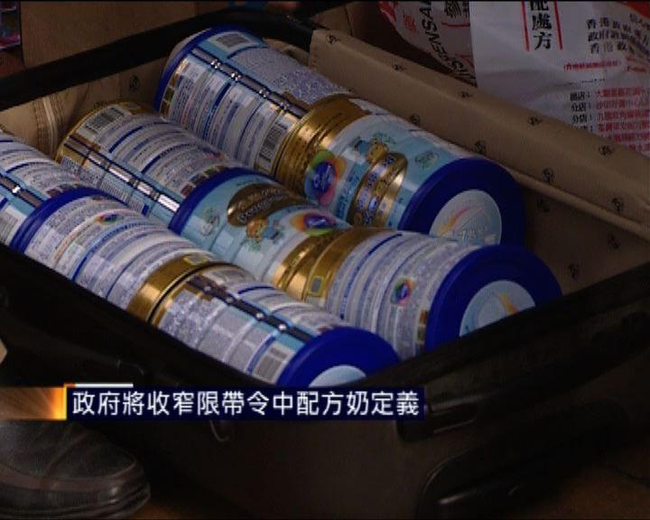 消息指政府將釐清「奶粉」定義