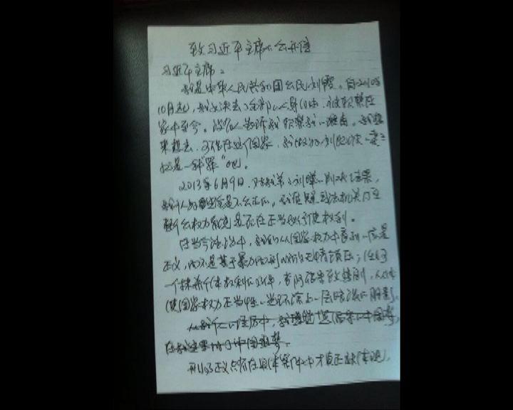 劉霞向習近平發公開信
