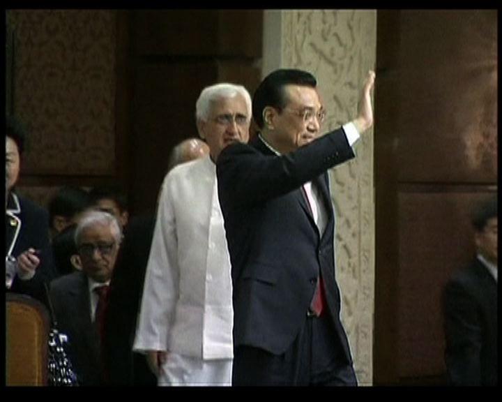 李克強:中印共同發展有利全球
