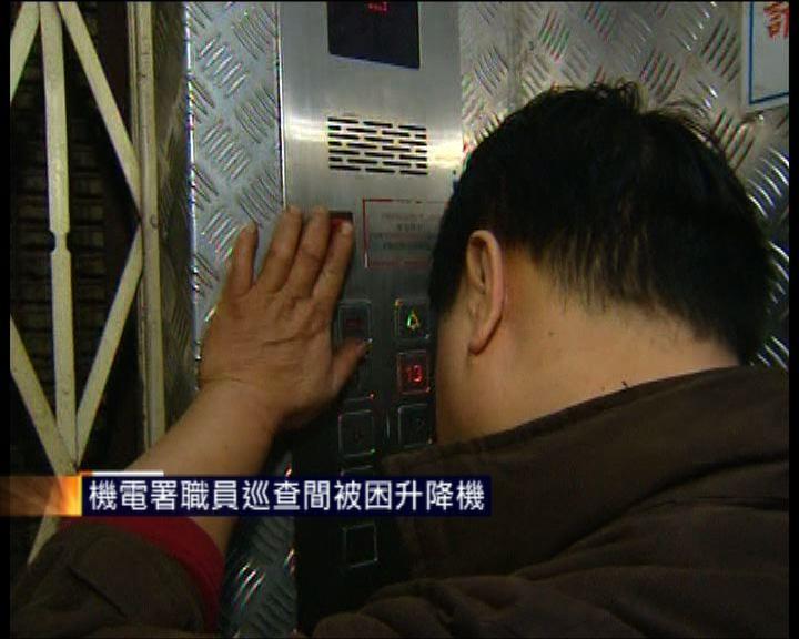 機電署人員被困信科承辦的升降機