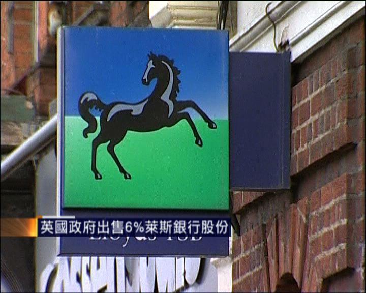 英國政府出售6%萊斯銀行股份