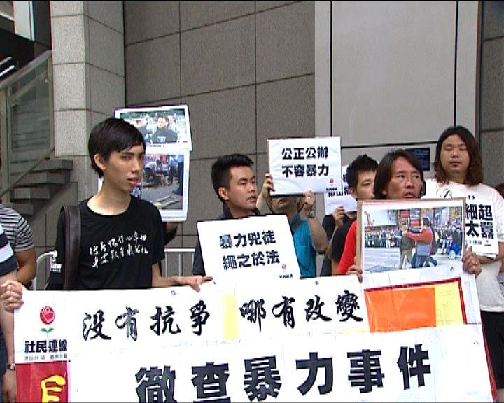 社民連要求警方拘捕摺椅施襲者