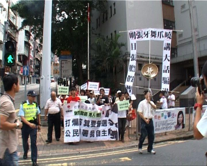 社民連遊行抗議張曉明早前言論