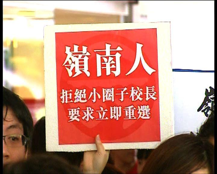 學生或罷課抗議遴選校長欠透明