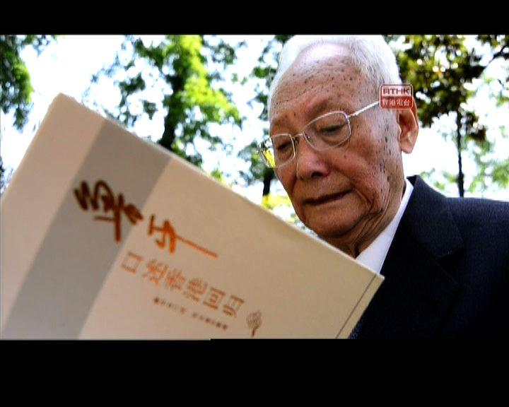 魯平:特首對抗中央香港會完蛋