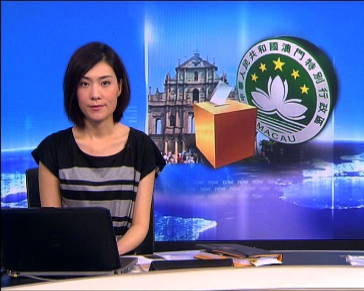 澳門立法會選舉周日投票