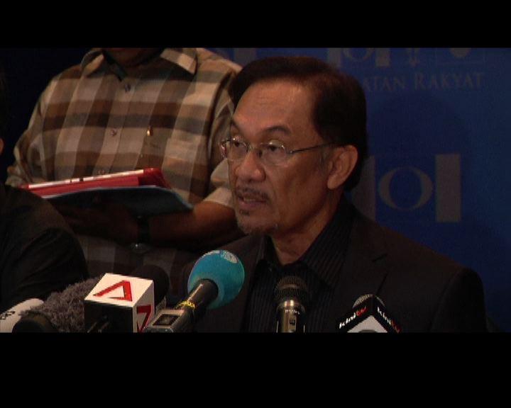 馬來西亞反對派揚言繼續抗爭