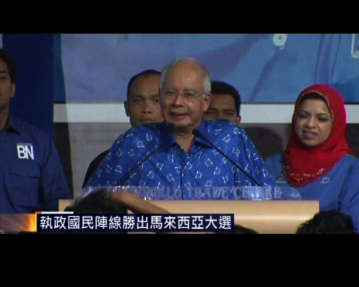 執政國民陣線勝出馬來西亞大選