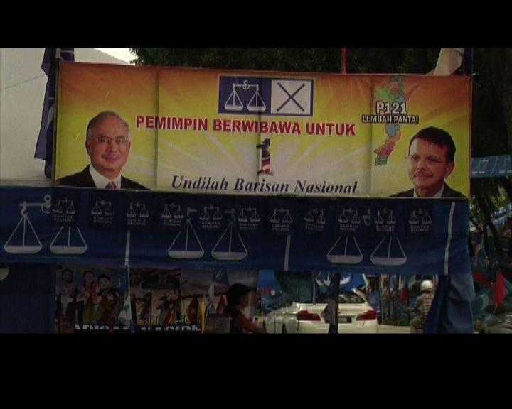 馬來西亞周日大選選情激烈