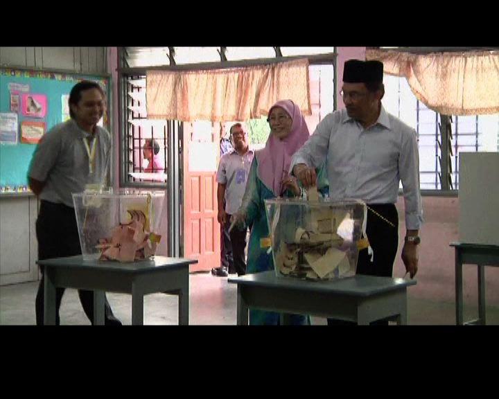 馬來西亞大選激烈或會政黨輪替