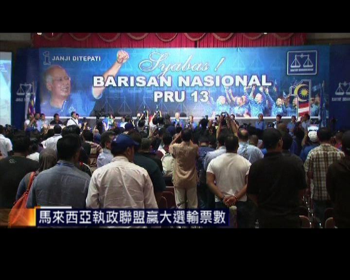 馬來西亞執政聯盟贏大選輸票數