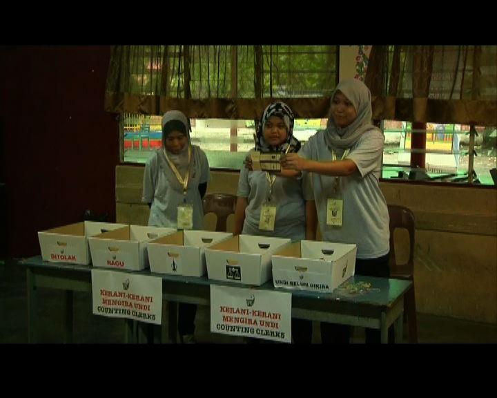 馬來西亞投票結束開始點票