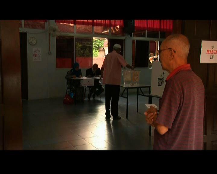 馬來西亞大選開始投票