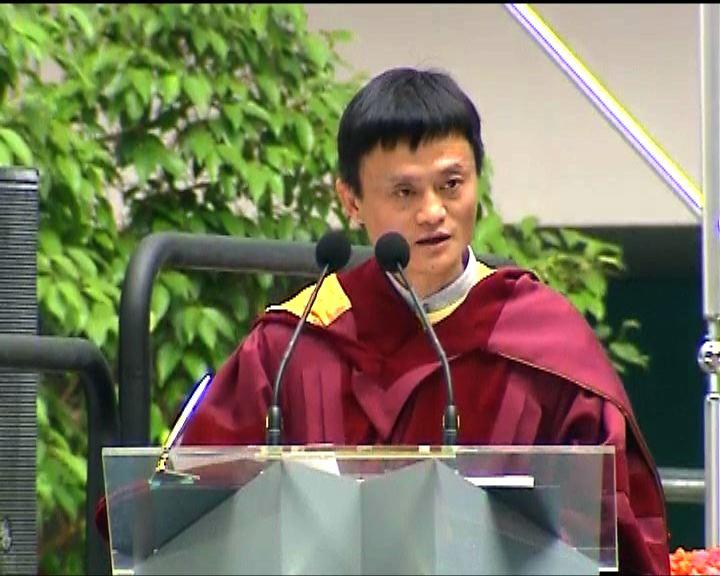 馬雲:香港生意模式必須創新