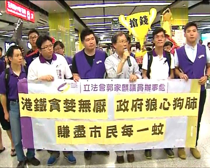 公民黨示威反對港鐵加價