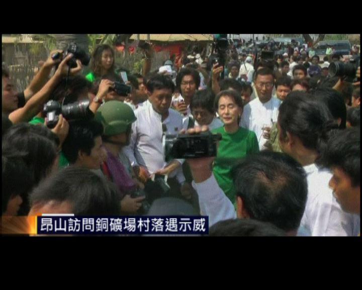 昂山訪問銅礦場村落遇示威