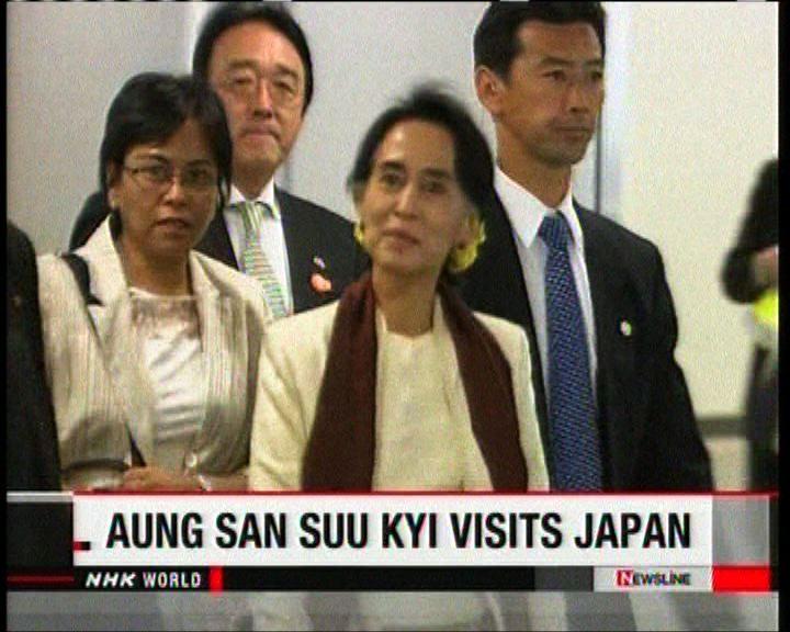 昂山抵日冀支持緬甸民主和經濟