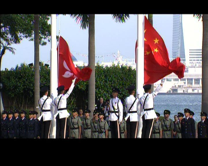 金紫荊廣場今早舉行國慶升旗儀式
