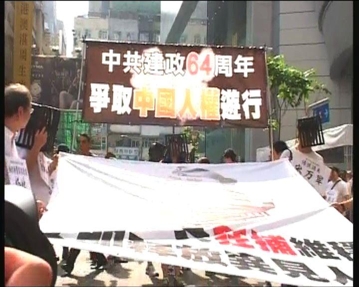 多個團體趁國慶發起遊行