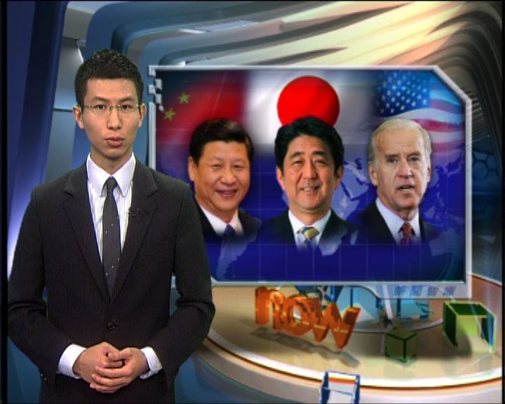 新聞智庫:拜登亞洲行現美中日關係