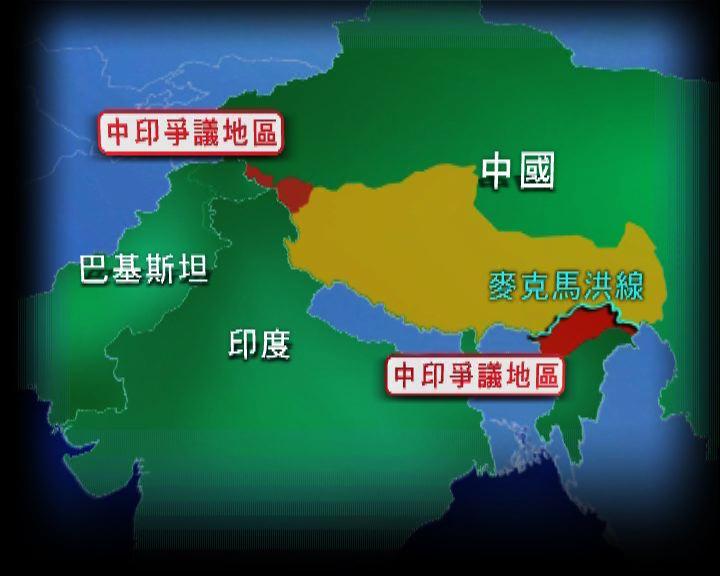 新聞智庫:麥克馬洪線成藏印邊界