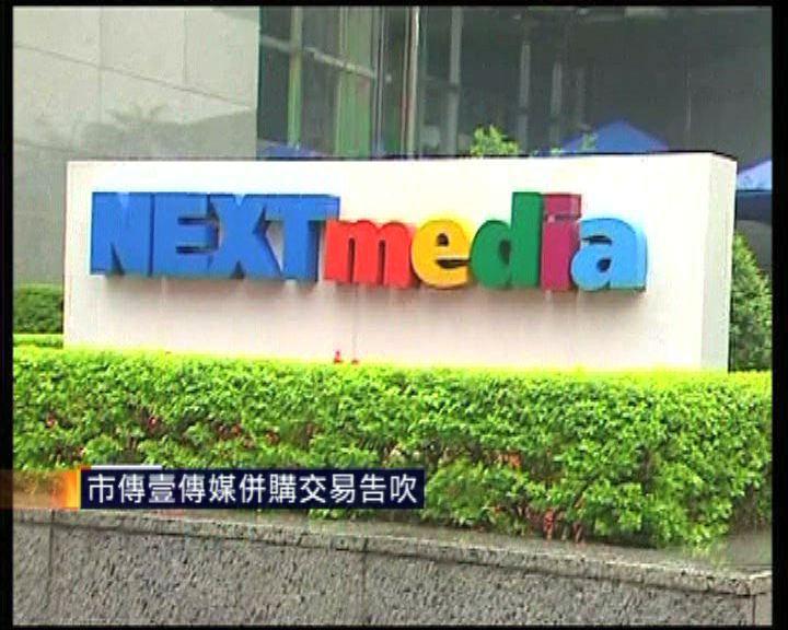 壹傳媒開市前停牌