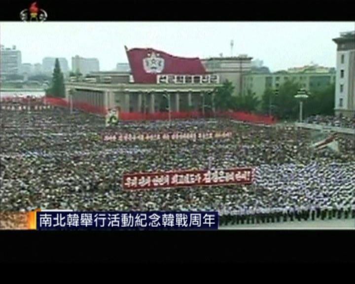 南北韓舉行活動紀念韓戰63周年