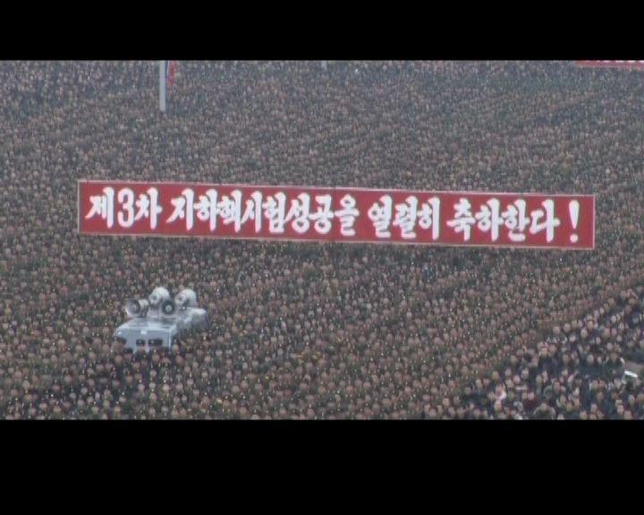 北韓集會慶祝成功核試