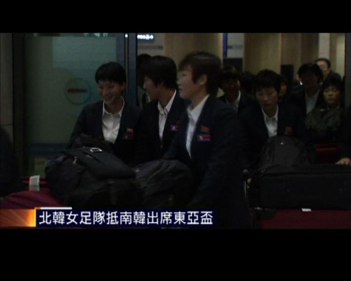 北韓女足隊抵南韓出席東亞盃