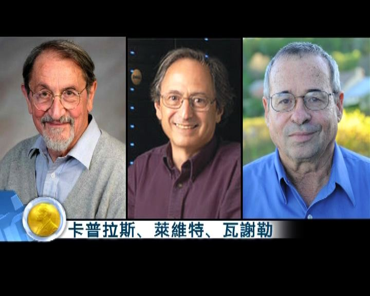 3名科學家開發化學系統模型奪諾貝爾獎