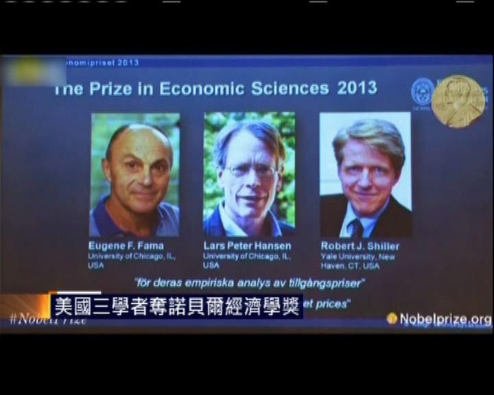 美國三學者獲諾貝爾經濟學獎