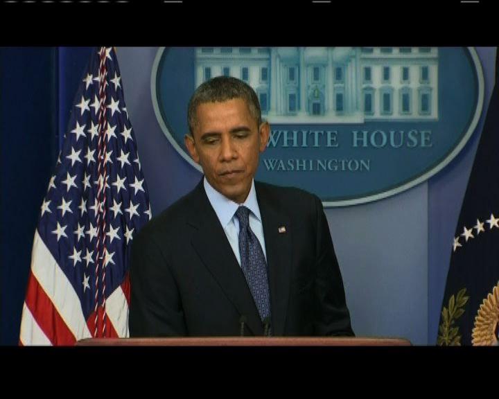 奧巴馬:取消亞洲行損美國聲譽