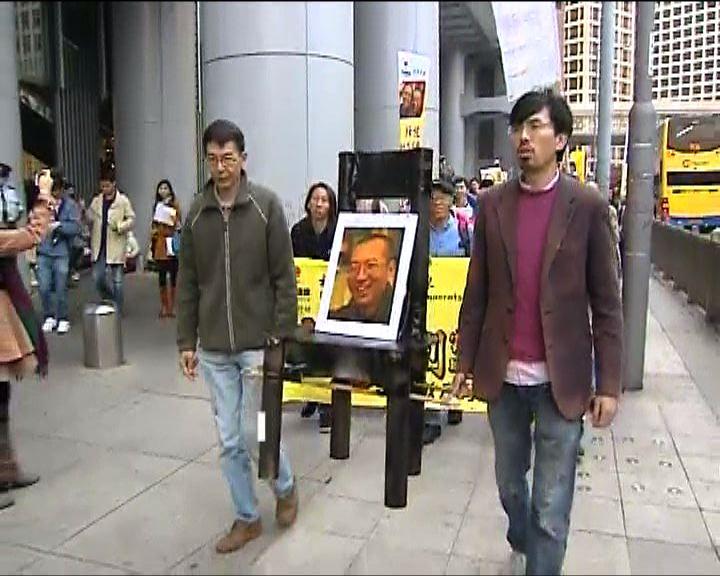 社民連及支聯會遊行促放劉曉波