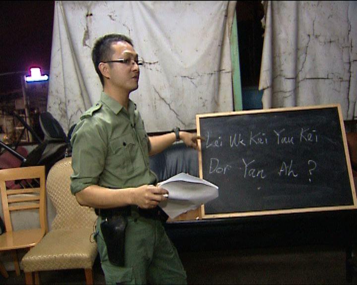 警方教非華裔粵語助滅罪