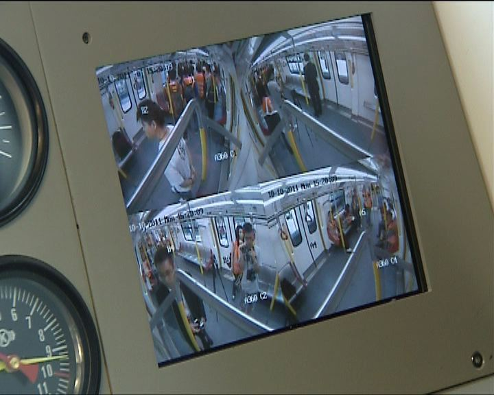 私隱專員批港鐵無處理好閉路電視片段