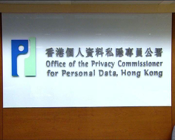 預防協會轉售客戶資料涉違規
