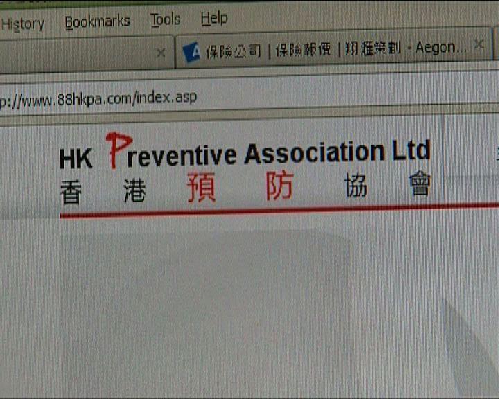香港預防協會收集36萬客戶資料轉售