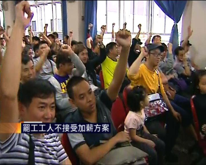 碼頭罷工工人不接受加薪方案