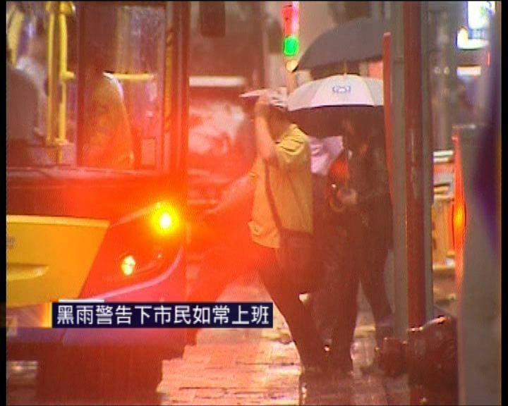 黑雨警告下市民如常上班
