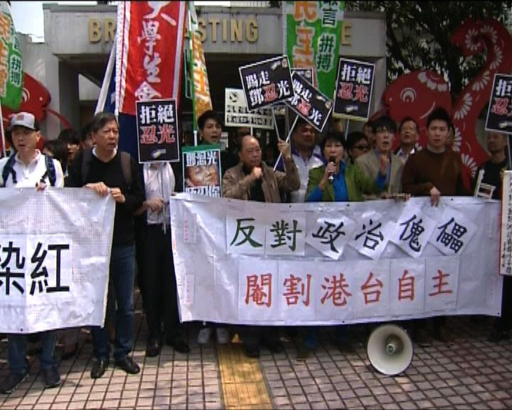 港台員工大會多個政黨聲援