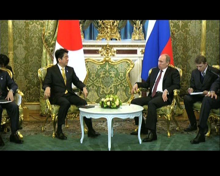 日本首相安倍與俄總統普京會談