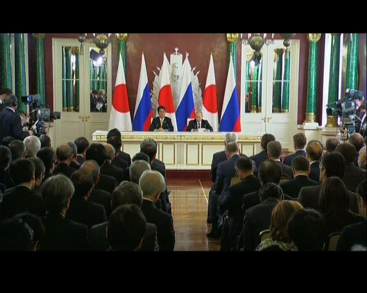 日俄首腦會談後發表聯合聲明