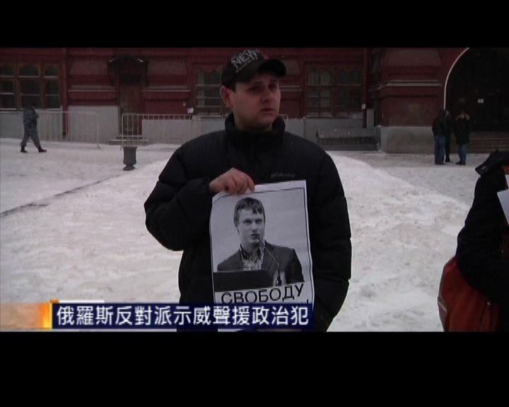 俄羅斯反對派示威聲援政治犯